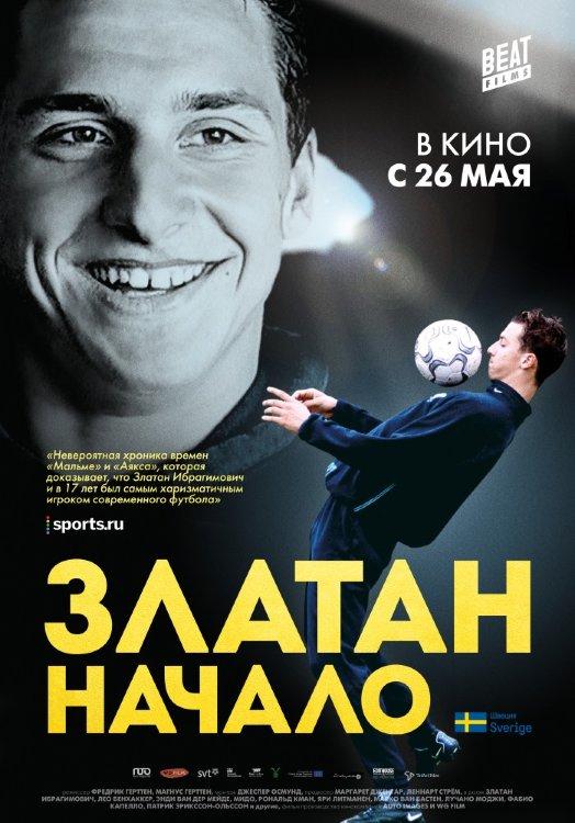 Златан Начало (Blu-ray)