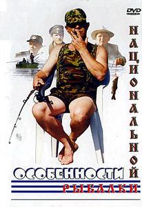 Особенности национальной рыбалки на DVD
