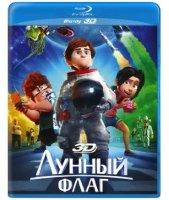Лунный флаг 3D+2D (Blu-ray)