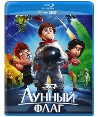 Лунный флаг 3D+2D (Blu-ray) на Blu-ray