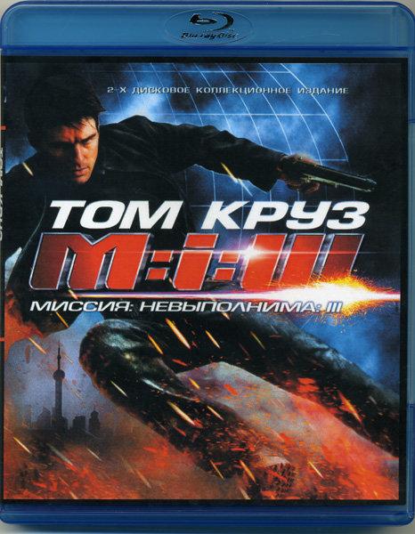 Миссия Невыполнима 3 (Blu-ray)* на Blu-ray