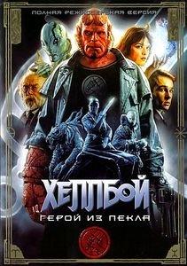 Хеллбой Режиссерская версия (КиноМания) на DVD