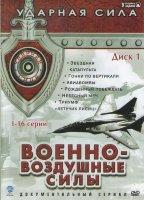 Военно-воздушные силы Ударная сила (16 серий)