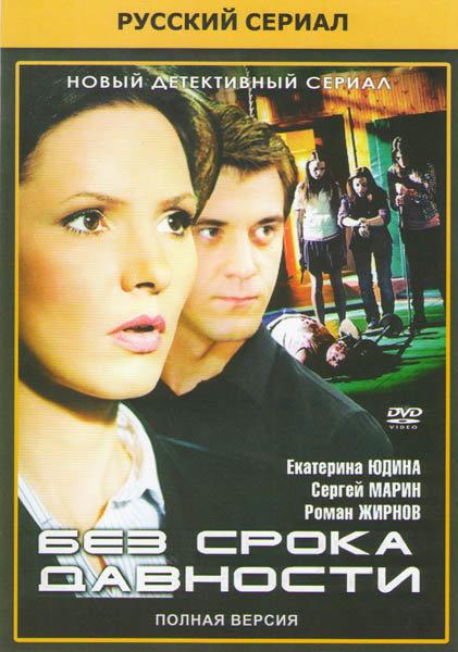 Без срока давности (8 серий) на DVD