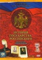 История государства Российского 3 Том (191-300 серии)