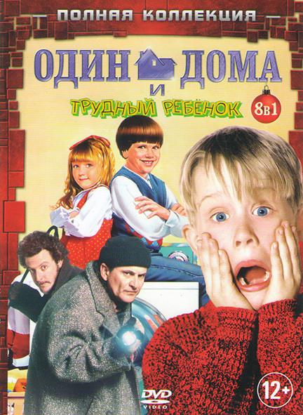 Один дома 1,2,3,4,5 / Трудный ребенок 1,2,3  на DVD