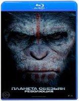 Планета обезьян Революция 3D+2D (Blu-ray 50GB)