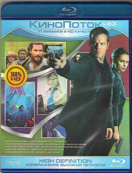 Кинопоток 83 (Джейсон Борн / Свободный штат Джонса / Тайная жизнь домашних животных / В поисках Дори / Имущество с хвостом / Большой и добрый великан  на Blu-ray