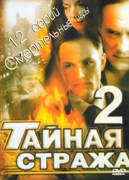 Тайная стража Смертельные игры (12 серий) на DVD