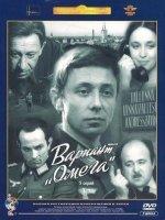 Вариант Омега (Ремастированный) (3 DVD)