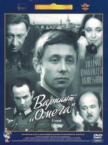 Вариант Омега (Ремастированный) (3 DVD) на DVD