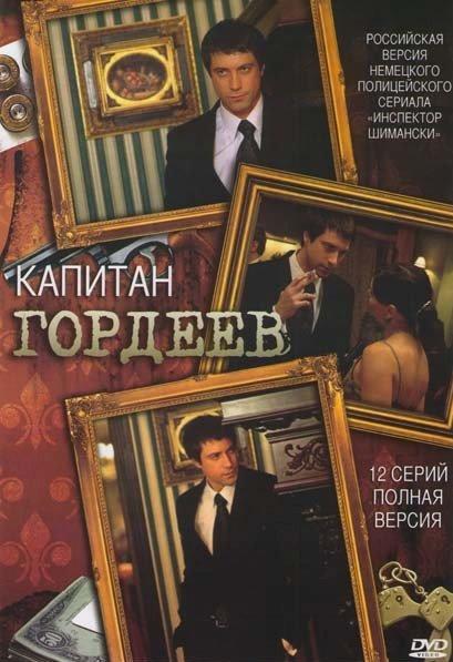 Капитан Гордеев (12 серий) на DVD