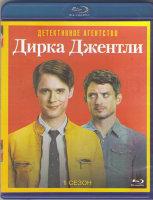 Детективное агентство Дирка Джентли (8 серий) (Blu-ray)