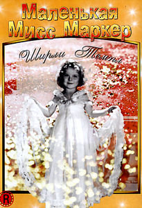 Маленькая Мисс Маркер на DVD