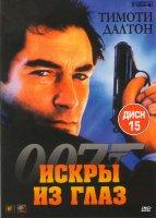 Агент 007 Живые огни (Искры из глаз)