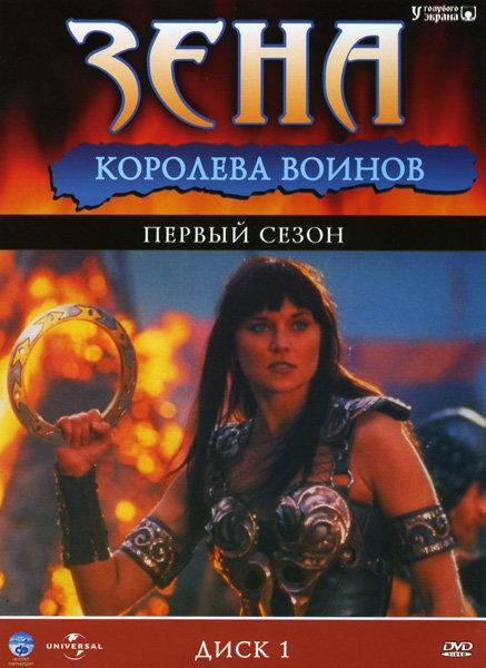 Зена Королева войнов 4 Сезона на 4 DVD на DVD