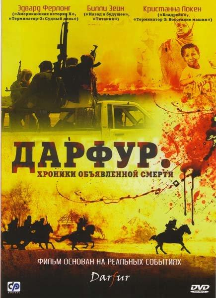 Дарфур Хроники объявленной смерти  на DVD