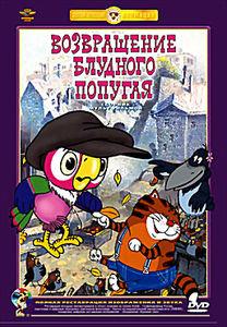Возвращение блудного попугая на DVD
