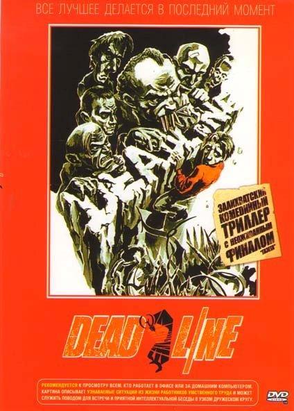Dead Line  на DVD