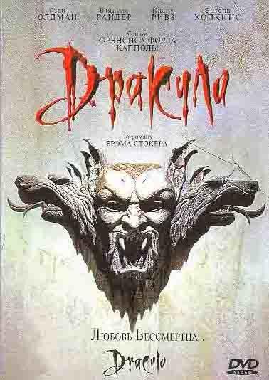 Дракула на DVD