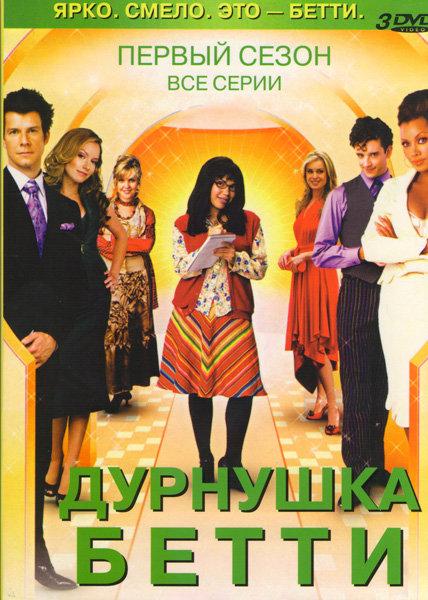 Дурнушка Бетти 1 Сезон (23 серии) (3 DVD) на DVD