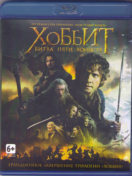 Хоббит Битва пяти воинств (Blu-ray)* на Blu-ray