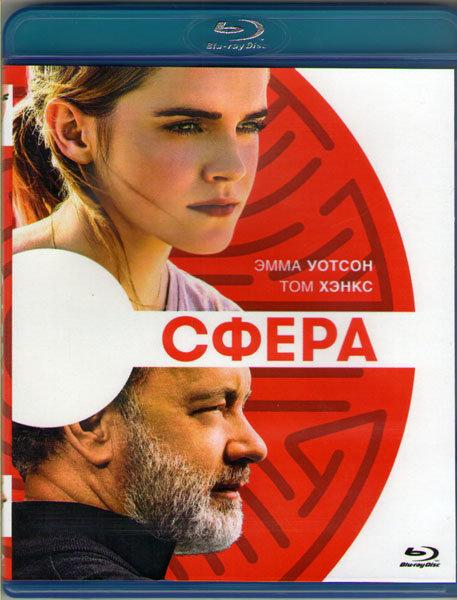 Сфера (Blu-ray)* на Blu-ray