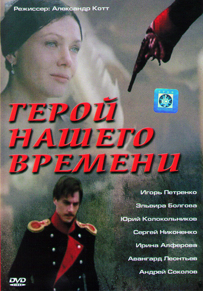 Герой нашего времени* на DVD