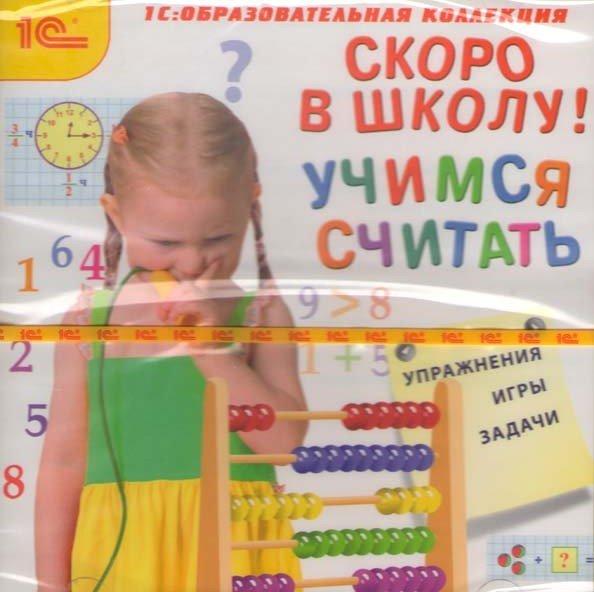 Скоро в школу Учимся считать (PC CD)