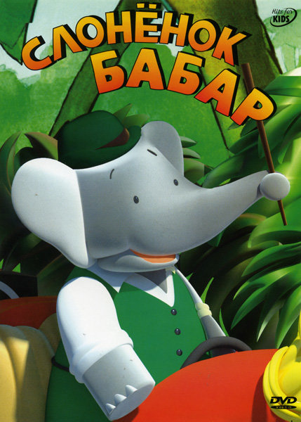СЛОНЕНОК БАБАР на DVD