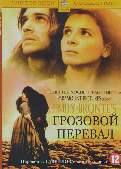Грозовой перевал* на DVD