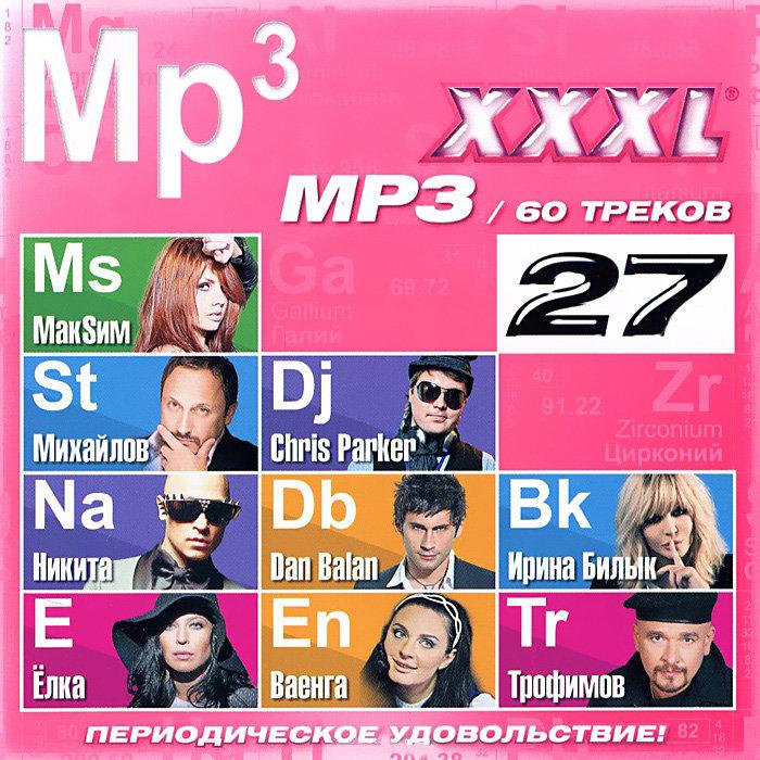 XXXL 27 (MP3) на DVD