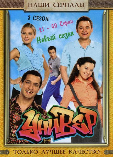 Универ 3 Сезон (21-40 серии) на DVD