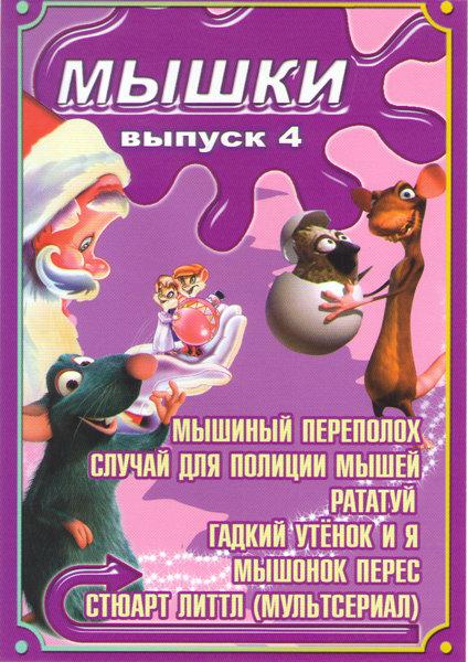 Мышки 4 Выпуск (Мышиный переполох / Случай для полиции мышей / Рататуй / Гадкий утенок и я / Мышонок Перес / Стюарт Литтл (13 серий)) на DVD