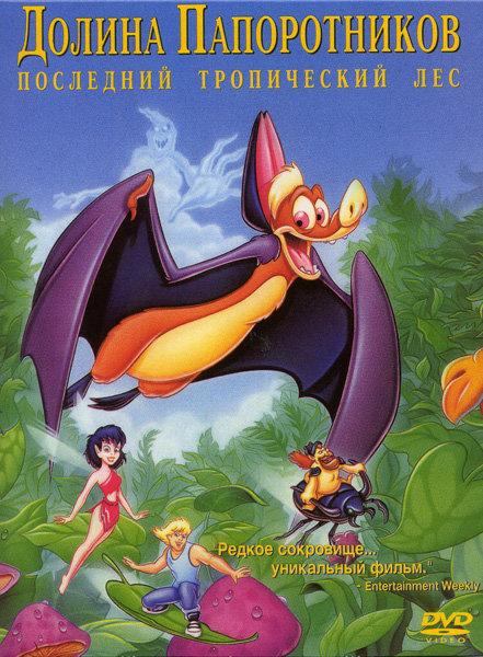 Долина Папоротников Последний тропический лес на DVD