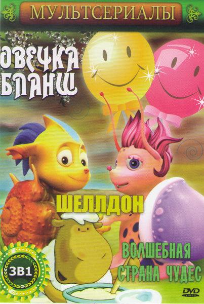Волшебная страна чудес (26 серий) / Овечка Бланш (26 серий) / Шеллдон (4 серии) на DVD