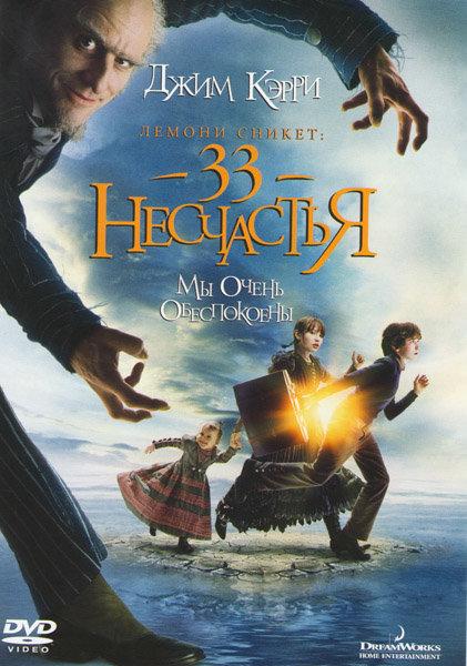 Лемони Сникет 33 несчастья  на DVD
