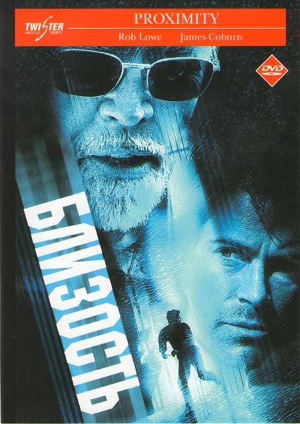 Близость на DVD