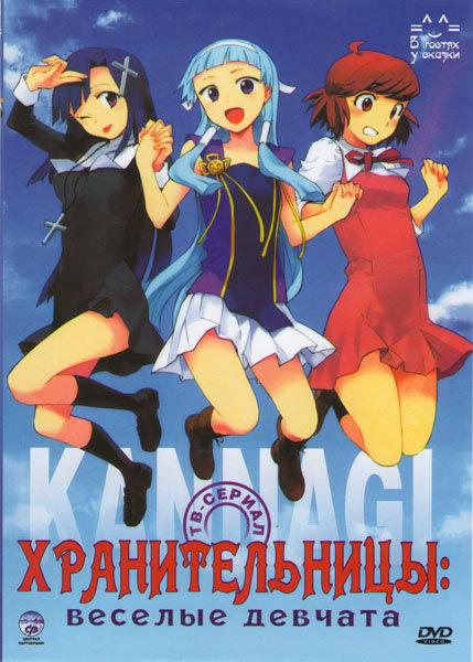 Хранительницы Веселые девчата (13 серий + 1 Special) на DVD