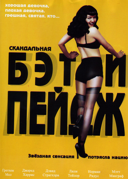 Скандальная  Бэтти Пейдж  на DVD