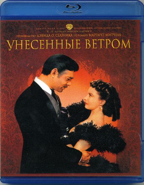 Унесенные ветром (Blu-ray)* на Blu-ray