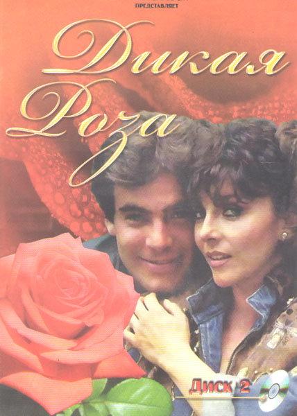 Дикая роза (66-132 серии) на DVD