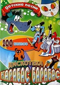 Незнайка и Баррабасс/Незнайка на луне на DVD