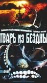 Тварь из бездны на DVD
