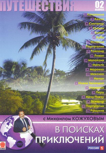 Путешествия 02 Выпуск В поисках приключений с Михаилом Кожуховым (38-73 серии) на DVD
