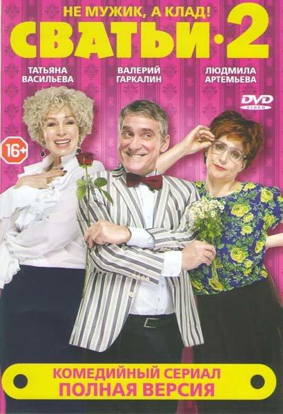 Сватьи 2 (20 серий) на DVD