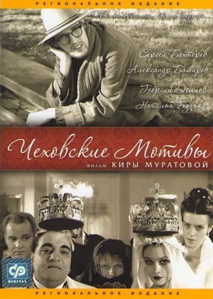 Чеховские мотивы на DVD