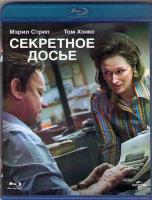 Секретное досье (Blu-ray)