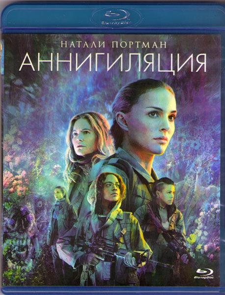 Аннигиляция (Blu-ray) на Blu-ray