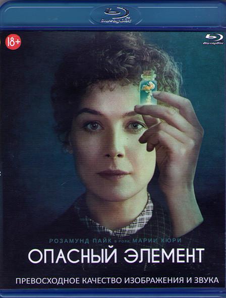 Опасный элемент (Blu-ray)* на Blu-ray